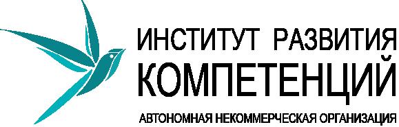 "АНО ДПО ""Институт развития компетенций"""